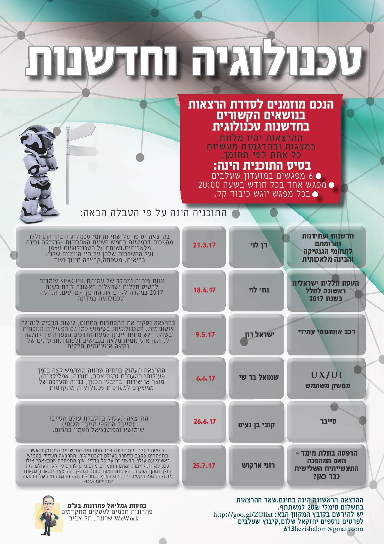 Hadshanut-page-001